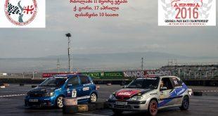 წყვილთა რბოლა pairs race парная гонка